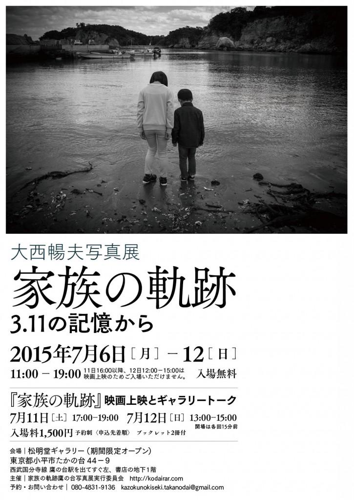 onishi_flier表